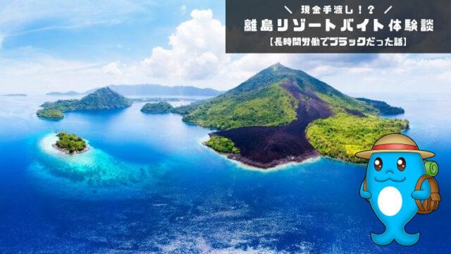 離島での短期住み込みリゾートバイト体験談
