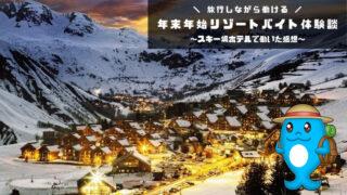 年末年始の短期スキー場リゾートバイト体験談