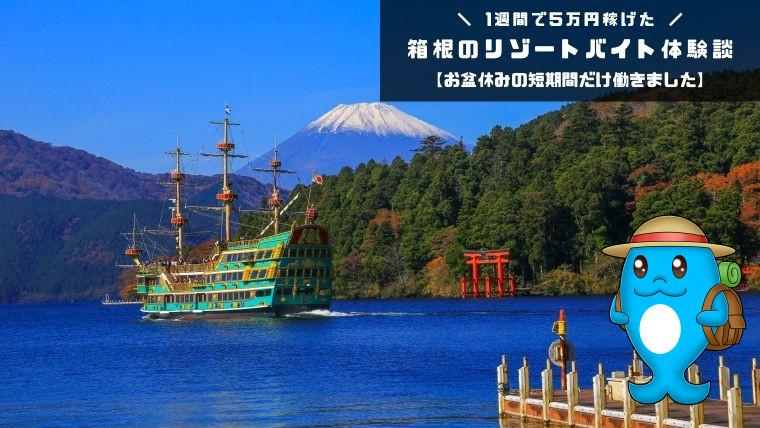 箱根リゾートバイト体験談