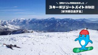 【スキー場リゾートバイト体験談】3月から1ヶ月間だけ働いた感想