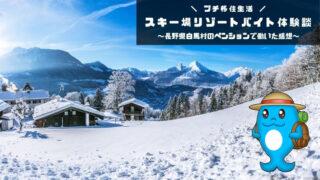 【スキー場リゾートバイト体験談】長野県白馬村のペンションで約半年働いた感想