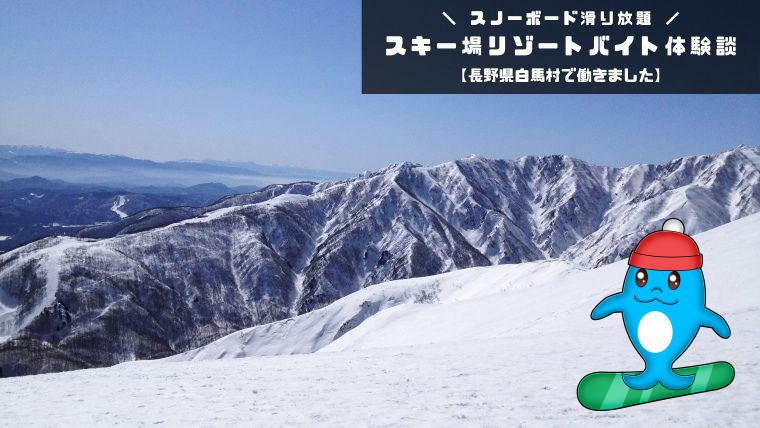 長野県白馬村のスキー場住み込みリゾートバイト体験談