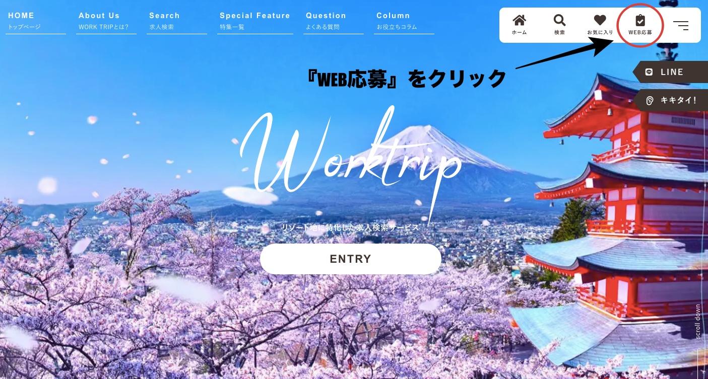 ワクトリ(WORKTRIP)の公式サイト
