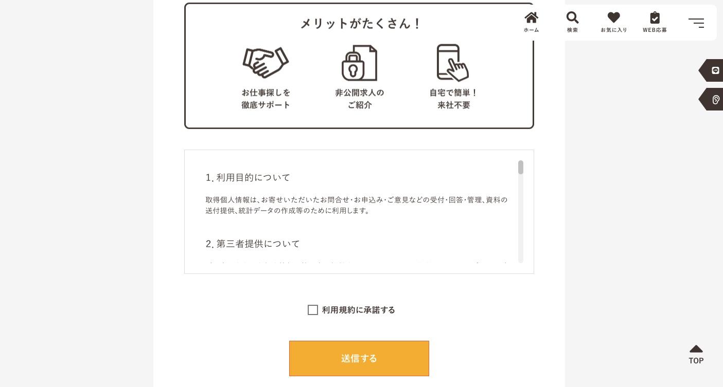 ワクトリ(WORKTRIP)のWEB応募
