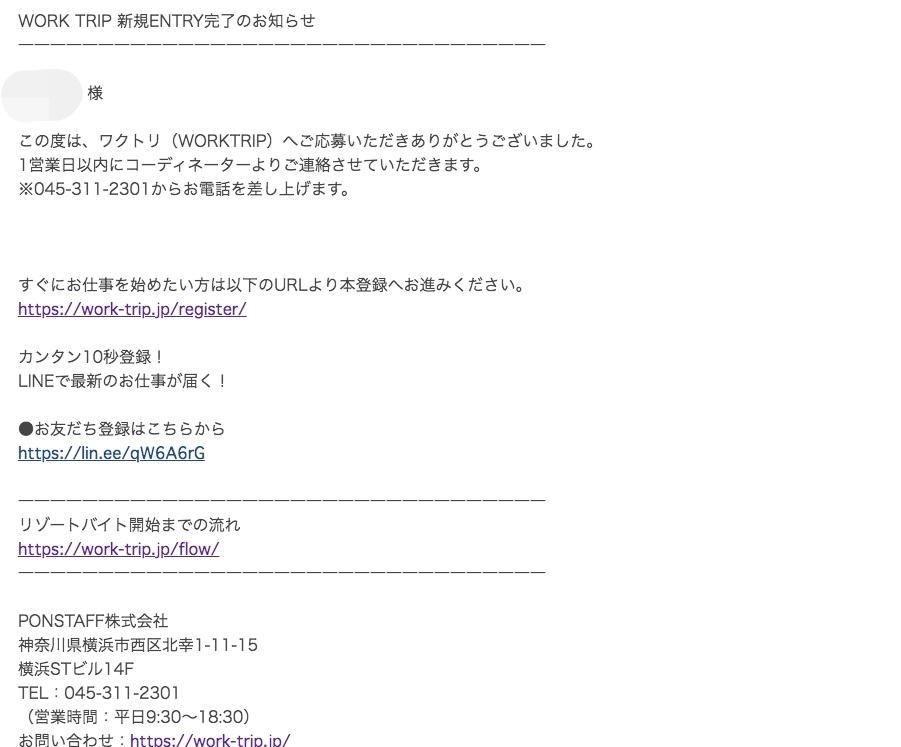 ワクトリ(WORKTRIP)のWEB応募完了のメール