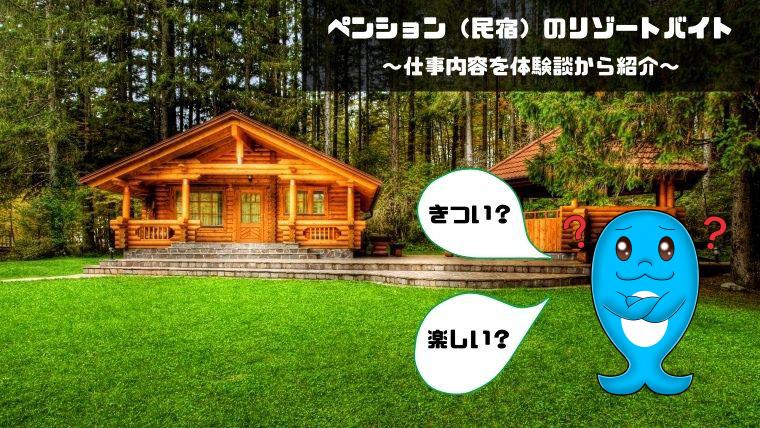 ペンション(民宿)のリゾートバイト