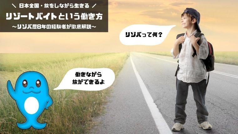 リゾートバイトとは 口コミ&評判