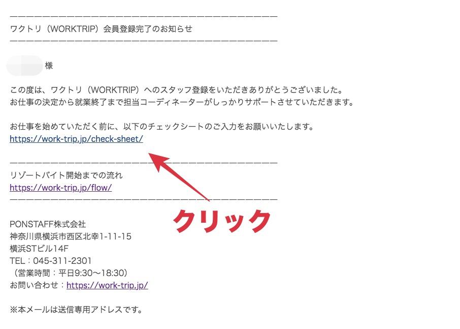 ワクトリ(WORKTRIP)の会員登録完了のメール