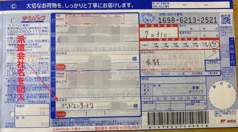元払いの伝票(送り状)