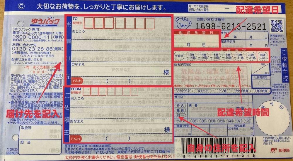元払いの伝票(送り状)の書き方