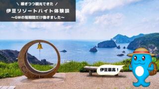 伊豆リゾートバイト体験談 ゴールデンウィーク(GW)の短期間(1週間)