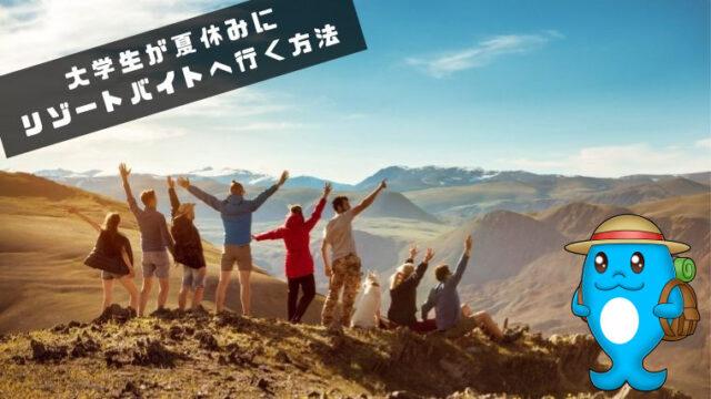 【2021年】大学生が夏休みにリゾートバイトへ行く方法
