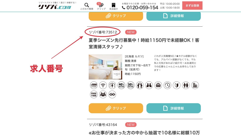 ヒューマニックのリゾートバイト求人に記載されている『リゾバ番号』